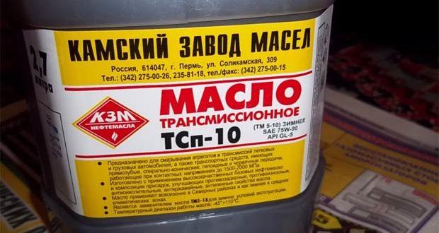 масло трансмиссионное тсп 10 гост 23652 79