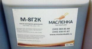 моторное масло м8г2к