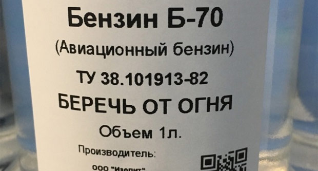 бензин б-70