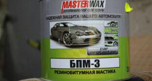 masterwax бпм-3