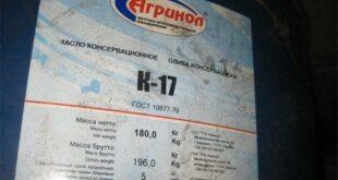 масло к-17