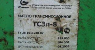 масло ТСЗп-8