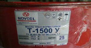 Масло трансформаторное Т-1500У