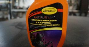 преобразователь ржавчины Astrohim