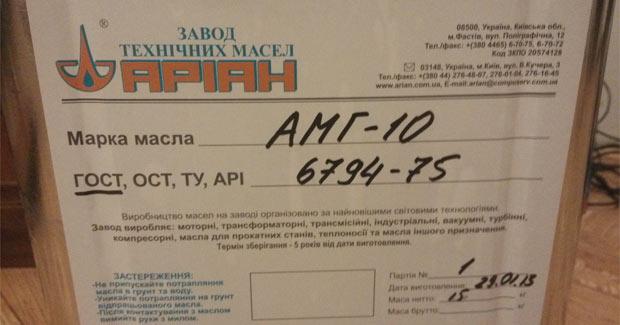 масло амг-10 гост 6794-75