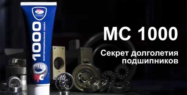 смазка мс-1000