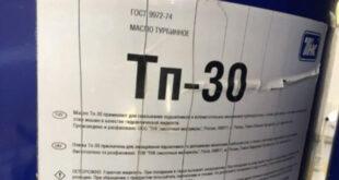 тп-30