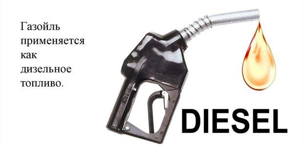 газойль и дизель